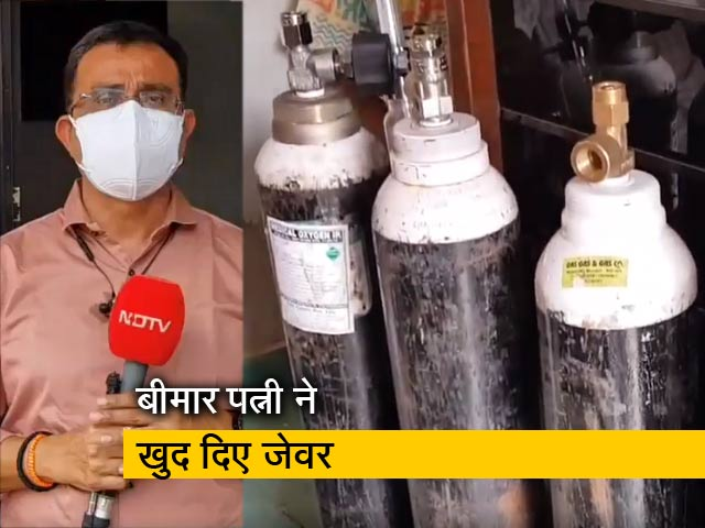 Videos : पत्नी के जेवर बेचकर जरूरतमंदों को मुफ्त में दे रहे हैं ऑक्सीजन सिलेंडर