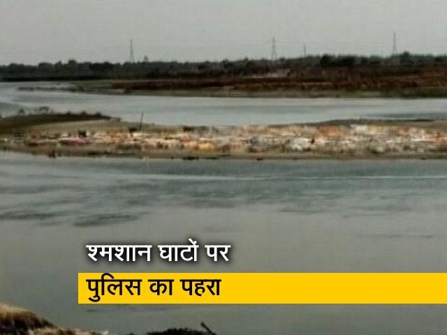 Videos : गंगा में शव बहाए जाने के बाद गाजीपुर के 18 श्मशान घाटों पर पुलिस का पहरा