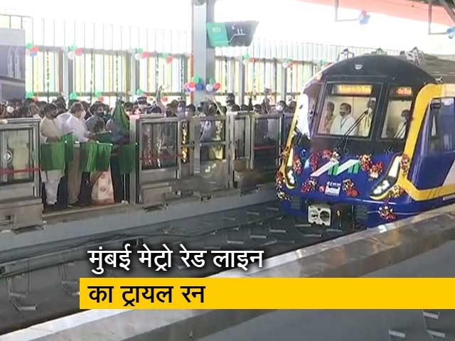 Video : मुंबई: मेट्रो के ट्रायल रन को CM ने दिखाई हरी झंडी, अक्टूबर से जनता कर सकेगी सफर