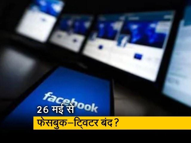 Videos : भारत में बंद होंगी सोशल मीडिया कंपनियां?