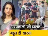Video: देस की बात : ग्रामीण इलाकों का कोरोना से बुरा हाल