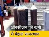 Video : राजस्थान में ऑक्सीजन की किल्लत, कई अस्पतालों ने बंद किये दाखिले