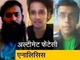 Videos : Fantasy Gully: मुंबई बनाम चेन्नई, एक ब्लॉकबस्टर मुकाबला