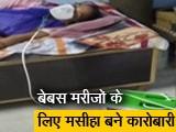 Video: कोरोना के बेबस मरीजों को मुफ्त ऑक्सीजन कंसेन्ट्रेटर मुहैया करा रहे दिल्ली के कारोबारी
