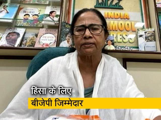 Video : चुनाव परिणामों के बाद बंगाल में हिंसा, बीजेपी का प्रोपेगंडा : ममता बनर्जी