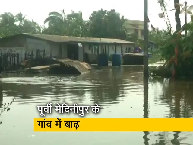 Video : चक्रवात 'यास': पश्चिम बंगाल के पूर्वी मेदिनीपुर गांव में बाढ़