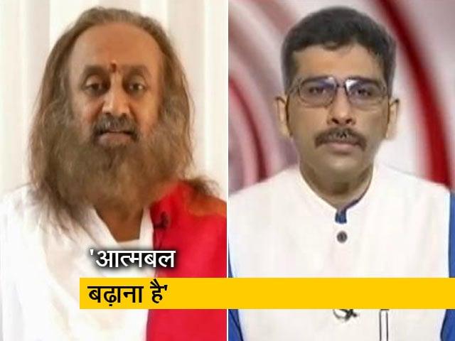 """Video : """"जोश नहीं तो परिस्थिति हावी"""" : कोरोना संकट पर श्री श्री रविशंकर"""