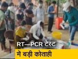 Video : बढ़ती कोरोना महामारी के बीच यूपी-बिहार टेस्ट में फिसड्डी
