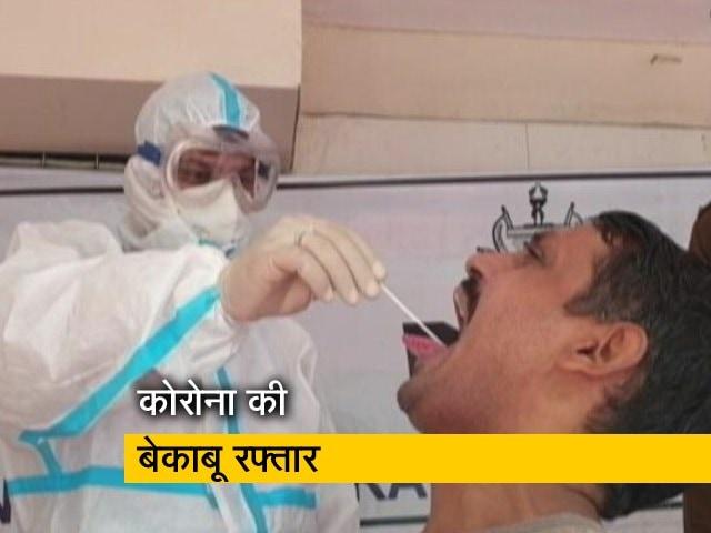 Videos : दिल्ली में 24 घंटे में 19 हजार से ज्यादा कोरोना केस, 341 की मौत