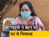 Video : हैदराबाद: कोरोना होने के संदेह में भाइयों ने बहन को घर से निकाला