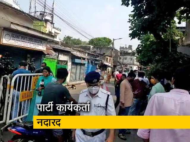 Video : पश्चिम बंगाल: नतीजों के बीच मुख्यमंत्री ममता बनर्जी घर के बाहर चहल-पहल