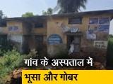 Video : उत्तर प्रदेश के कई प्राथमिक स्वास्थ्य केंद्रों में लगा ताला