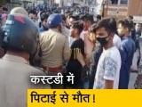 Video : उन्नाव: पुलिस ने सब्जी वाले को पीटा, हुई मौत; दो सिपाही, एक होमगार्ड निलंबित