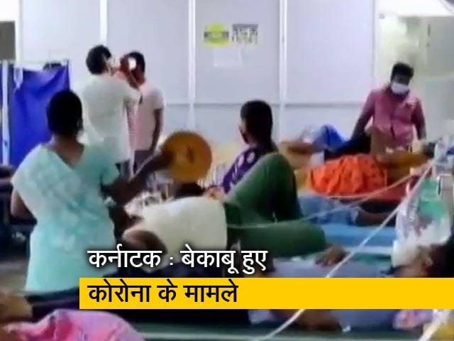 Video : कर्नाटक में बेकाबू कोरोना के बीच बेड और दवा की  कालाबाजारी