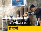 Video : दिल्ली सरकार की पहल, ऑक्सीजन सप्लाई का नया सिस्टम