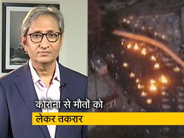 Videos : रवीश रवीश कुमार का प्राइम टाइम: कोरोना से हुई मौतों को लेकर केंद्र और राज्य आमने-सामने