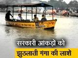Video : ऑपरेशन गंगा:  कोरोना के सरकारी आंकड़ों को झुठलाते हैं गंगा किनारे बने श्मशान घाट