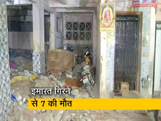 Videos : महाराष्ट्र : बिल्डिंग गिरने से 7 लोगों की मौत, 1 घायल