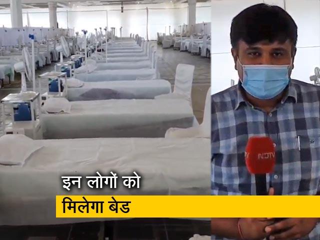 Video : दिल्ली: गुरुद्वारे ने 10 दिनों में तैयार किया 400 ऑक्सीजन बेड का कोविड केयर सेंटर