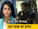 Video: 5 की बात: पहलवान सुशील कुमार को झटका, कोर्ट ने अग्रिम जमानत याचिका खारिज की