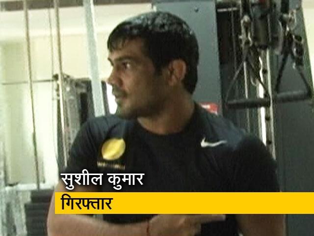 Video : हत्या के मामले में पहलवान सुशील कुमार गिरफ्तार, साथी भी पकड़ा गया