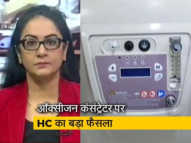 Videos : 5 की बात: दिल्ली हाईकोर्ट ने कहा- निजी उपयोग के कंसंट्रेटर पर IGST न लगे