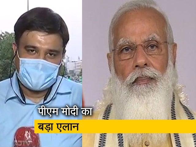Videos : देश प्रदेश : अब 18 साल+ वालों को भी मुफ्त टीका