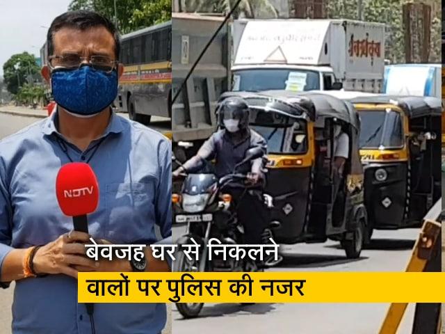 Video : लॉकडाउन में भी मुंबई की सड़कों पर ट्रैफिक जाम की शिकायत