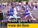 Video : रोम में भारतीय दूतावास ने मनाया अंतरराष्ट्रीय योग दिवस, देखें वीडियो