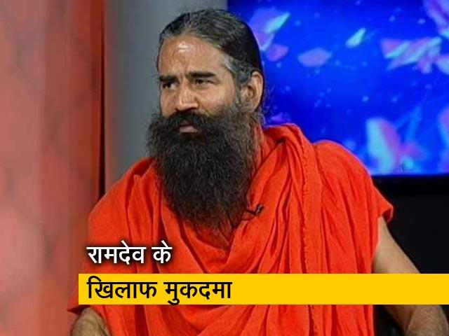 Videos : योगगुरु रामदेव के खिलाफ केस दर्ज कराने की तैयारी में IMA