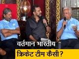 Video : विराट कोहली की नेतृ्त्व वाली टीम के बारे में क्या सोचती है 1983 विश्व कप विजेता टीम?