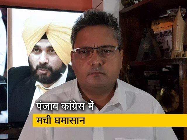 Video : दिल्ली दरबार में नवजोत सिंह सिद्धू की पेशी, जानें क्या हैं इसके मायने?