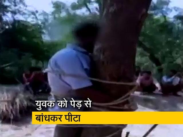 Video : उत्तर प्रदेश : युवक की पेड़ से बांधकर पिटाई, 2 गिरफ्तार