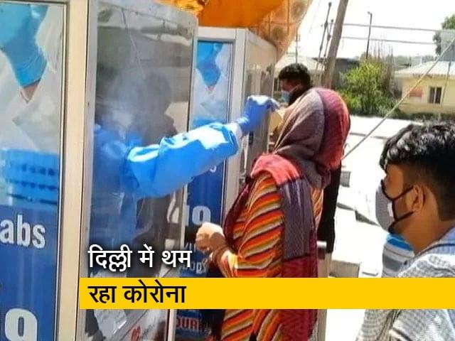 Video : दिल्ली में कोरोना के 381 नए मामले, 34 मरीजों की मौत