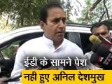 Video : महाराष्ट्र के पूर्व गृहमंत्री अनिल देशमुख के पीए और पीएस एनसीबी की हिरासत में