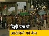 Video : दिल्ली दंगा केस में हाईकोर्ट की सख्त टिप्पणी, विरोध करना आतंकी गतिविधि नहीं