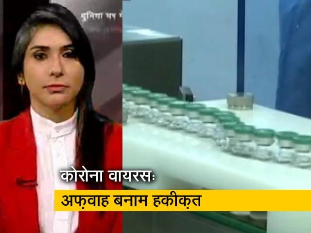 Videos : कोविशील्डः वैक्सीन की कमी के चलते सरकार ने बढ़ाया अंतर?