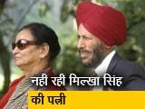 Video : मिल्खा सिंह की पत्नी और भारतीय वॉलीबॉल टीम की पूर्व कप्तान निर्मल का कोविड-19 के कारण निधन