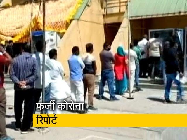 Video : हरिद्वार में कुंभ के दौरान 1 लाख कोरोना टेस्ट फर्जी हुए : स्वास्थ्य विभाग