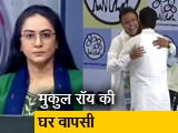 Video: 5 की बात: बीजेपी को छोड़ टीएमसी में वापस लौटे मुकुल रॉय