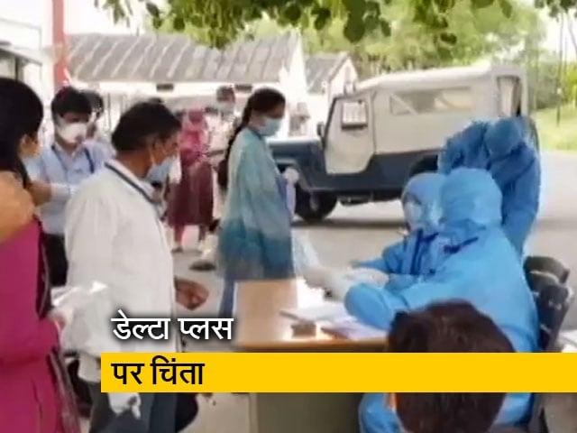 Videos : मध्य प्रदेश : कोरोना के डेल्टा प्लस वेरिएंट के सात मामलों की पुष्टि, दो मरीजों की मौत