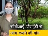 Video : सिटी सेंटर : अयोध्या में जमीन की खरीद को लेकर विवाद, राम जन्मभूमि ट्रस्ट पर भ्रष्टाचार का आरोप
