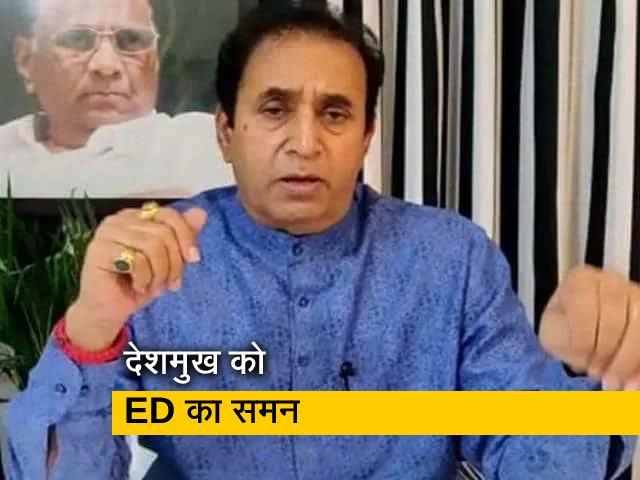 Videos : ईडी ने अनिल देशमुख को आज पेश होने को कहा था, जारी हुआ समन