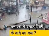 Videos : पहली बारिश में बनारस हुआ पानी-पानी, सारे दावे धुल गए
