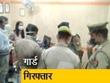 Video : बरेली: बैंक के गार्ड ने मास्क न पहनने पर मार दी गोली