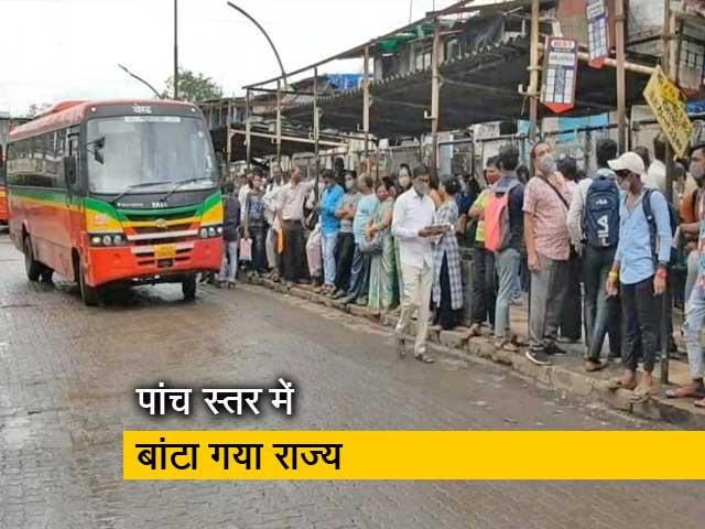 Videos : महाराष्ट्र: अनलॉक की प्रक्रिया शुरू, बस डिपो पर लगी लोगों की कतार