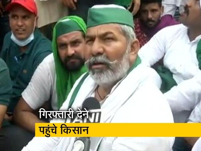 Videos : किसान नेता राकेश टिकैत समेत कई नेता गिरफ्तारी देने थाने पहुंचे
