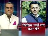Video : Hot Topic: बीजेपी ने जितिन प्रसाद को पार्टी में लाकर कांग्रेस के बिखरने का संदेश दिया!