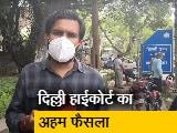 Video : दिल्ली हिंसा मामले में हाईकोर्ट का अहम फैसला, 3 आरोपी छात्रों को जमानत