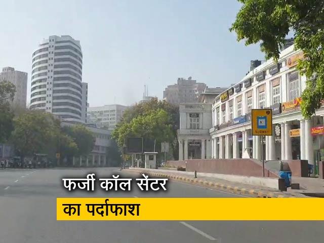Videos : दिल्लीः जगतपुरी इलाके में चल रहे फर्जी कॉल सेंटर से 82 गिरफ्तार
